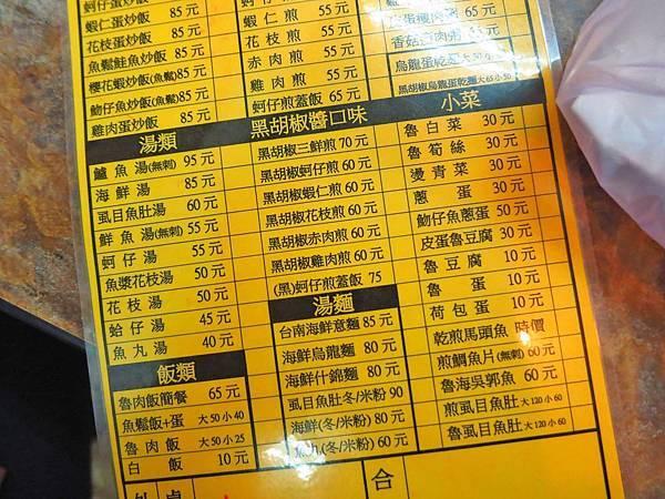 【台北美食】味興炒飯麵粥蚵仔煎小菜-黑胡椒口味的蚵仔煎