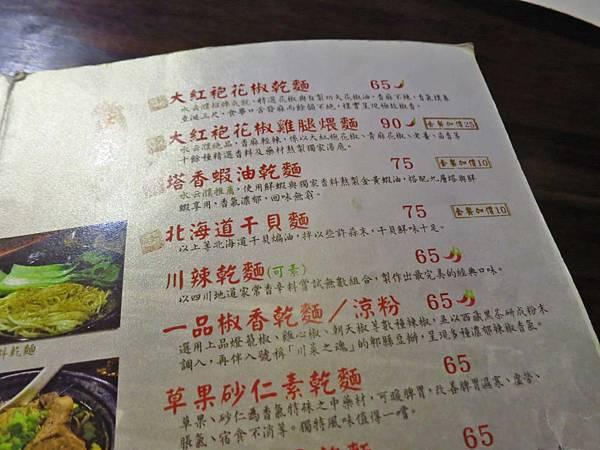 【板橋美食】水云濮人文食堂-吃過的人都讚不絕口的超高評價低調小店