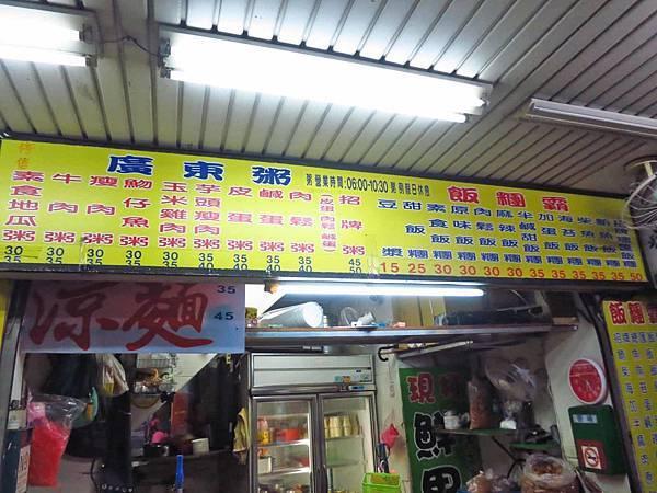 【台北美食】飯糰霸-美味又能吃飽飽的飯糰