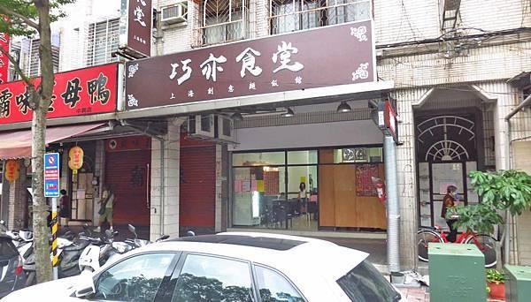 【新店美食】巧亦食堂-不少在地人推薦的美食店家