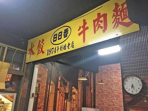 【蘆洲美食】日日香牛肉麵-超過40年的牛肉麵老店