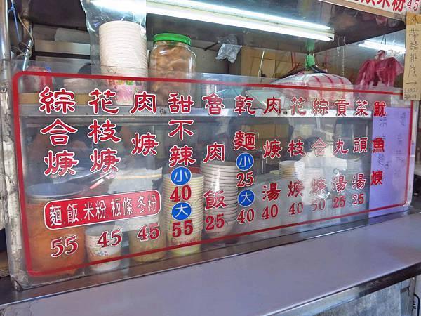 【五股美食】無名肉羹麵-附近居民最愛的店家之一