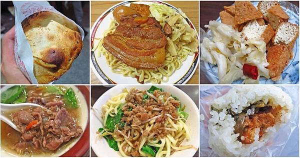 台北車站推薦好吃的超人氣排隊美食、小吃、餐廳-懶人包