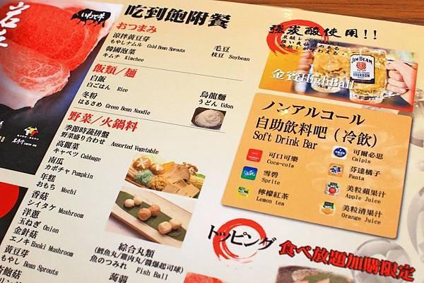 【台北美食】馬太郎鍋物-不到700元和牛無限量火鍋吃到飽