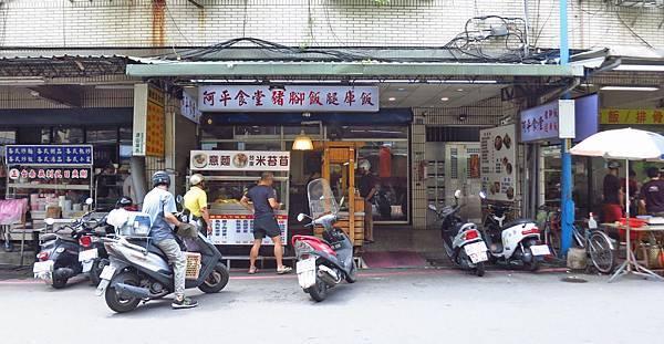 【五股美食】阿平食堂-在地人極力推薦的美食小吃店