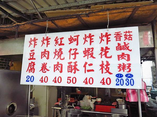 【五股美食】阿胖鹹粥-附近居民喜愛的鹹粥店