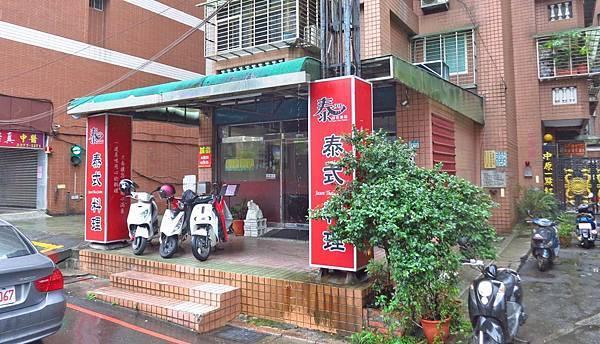 【新莊美食】泰仔仔泰式料理-新莊老字號20年泰式料理餐廳