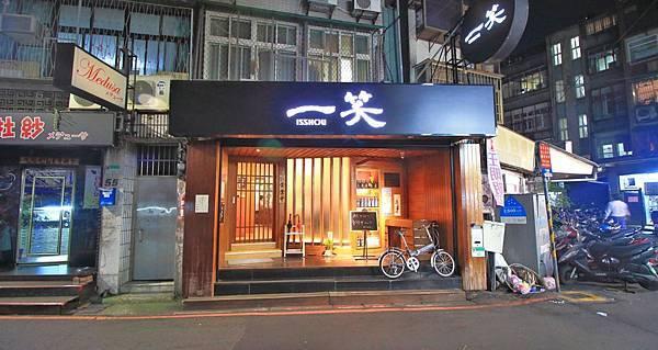 【台北美食】一笑-深夜小食堂!只有在這才能吃到的牛舌火鍋!