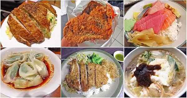 台北信義區推薦好吃的美食、小吃、餐廳-懶人包