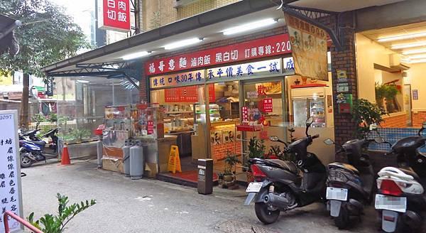 【新莊美食】福哥意麵-隱身在巷弄裡的30年老字號美食