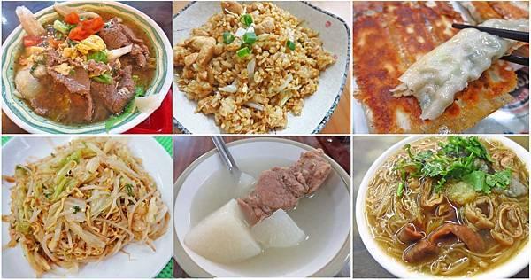中正紀念堂捷運站推薦好吃的美食、小吃、餐廳-懶人包