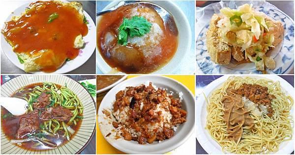 新北市耶誕城週邊附近必吃超過60家超強美食、巷弄版美食、銅板美食、隱藏版美食-懶人包