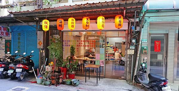 【台北美食】富莉米苔目-隱身在巷弄裡的美味小吃店