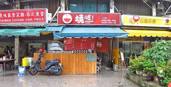 【台北美食】燒喔!抄手麵食館-附近上班族最愛的店家之一