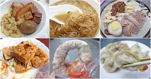 民權西路捷運站在地推薦好吃的美食、小吃、餐廳-懶人包