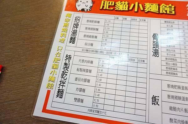 【板橋美食】肥貓小麵館-風味獨特的美味店家