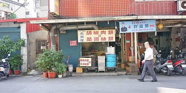 【台北美食】無路隱藏版炭烤胡椒餅-皮薄餡多又美味的超強店家