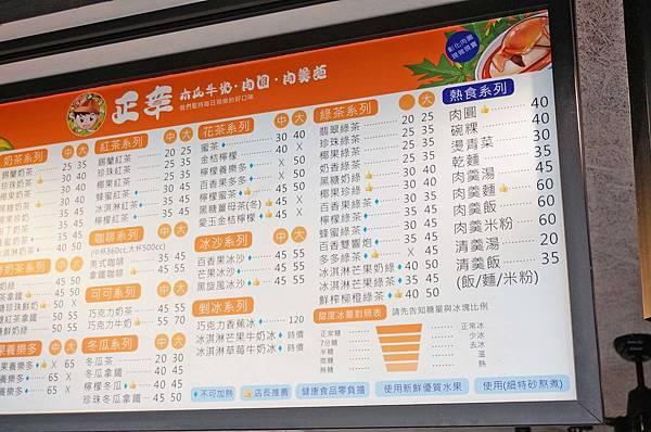 【三重美食】正章木瓜牛奶彰化肉圓伯-鹹甜鹹甜的美味肉圓