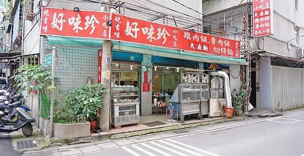 【蘆洲美食】好味珍雞肉飯-隱身在巷弄裡的美味小吃店