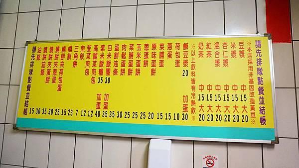 【宜蘭美食】月珠早餐-網路評價極高的中式早餐店