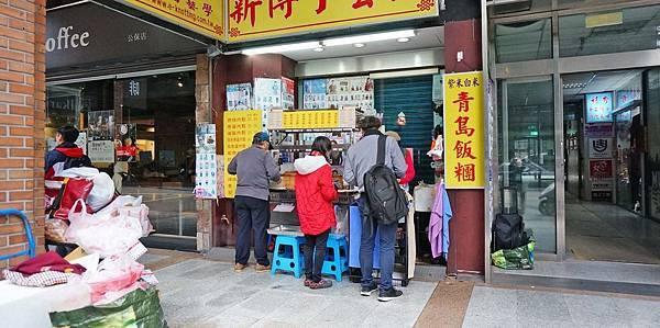 【台北美食】青島飯糰-附近學生最愛的排隊美食