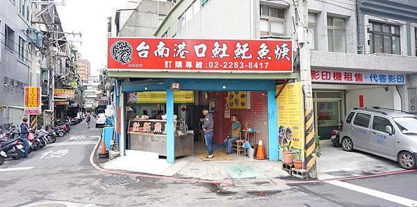 【蘆洲美食】台南港口土魠魚羹-簡簡單單的美味巷弄小吃店