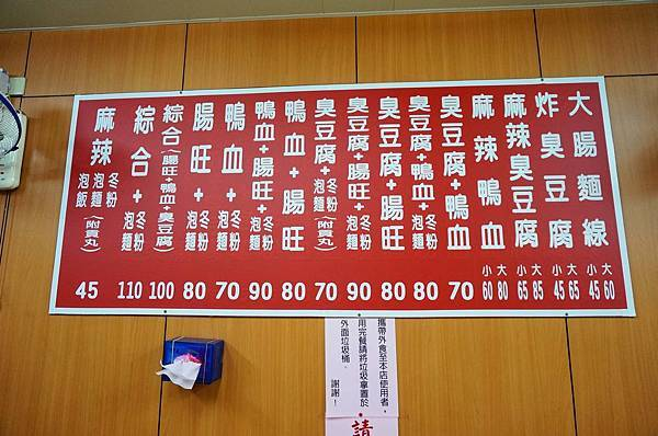 【台北美食】許家麻辣臭豆腐-讓人吃了還想再吃的麻辣臭豆腐店