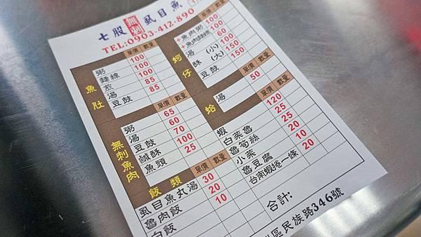 【蘆洲美食】七股無刺虱目魚-便宜又美味的虱目魚料理