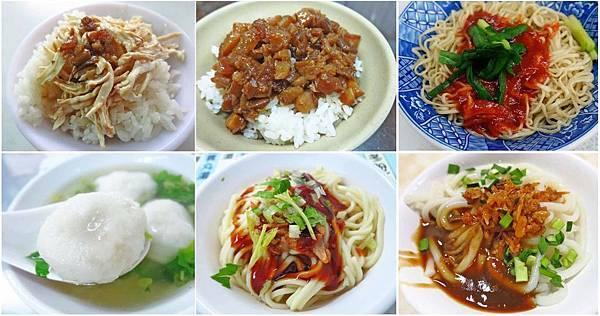 台北迪化街推薦好吃必吃的14家美食小吃、餐廳-懶人包