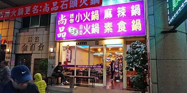 【蘆洲美食】尚品石頭火鍋-自助式的石頭火鍋店