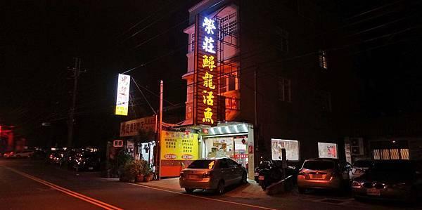 【龍潭美食】榮莊鱘龍活魚餐廳-美味值得品嚐!龍潭推薦活魚餐廳餐廳