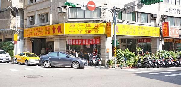【台北美食】吉馥十全排骨-附近上班族都會來品嚐的便宜小吃