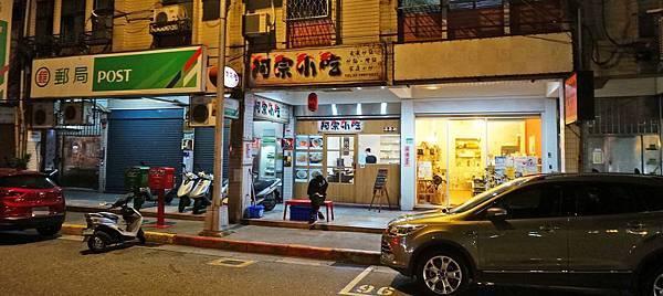 【台北美食】阿宗小吃-北投好市多附近的美味小吃店