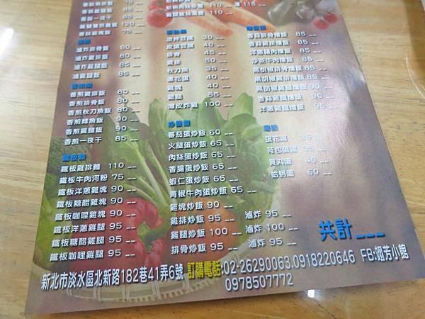 【淡水美食】翊芳小館-淡江大學附近無敵大份量美食店家