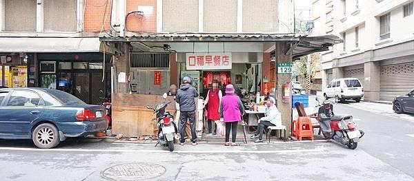 【淡水美食】口福早餐店-現桿現做的美味酥脆蛋餅