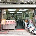 【淡水美食】清水街阿給-沒有店名的超低調美食店家