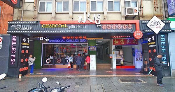 【台北美食】水貨烤魚(台北小巨蛋店)-2個人也吃不完的超級無敵大份量烤魚火鍋料理!