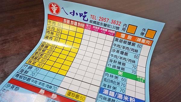 【板橋美食】董ㄟ小吃-人潮絡澤不絕的高CP值熱炒小吃店