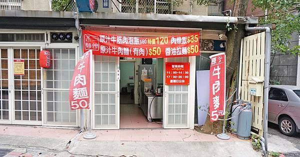 【淡水美食】不二麵館淡水店-50元就能吃到牛肉麵!絕無僅有的價格