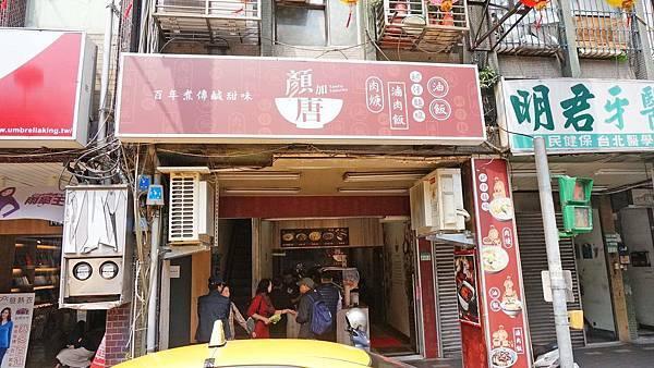 【台北美食】顏加唐麵線-饒河夜市附近極力推薦的美食小吃店