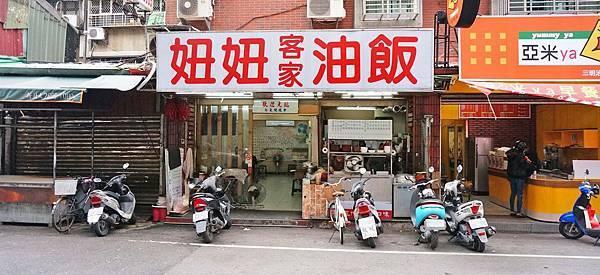 【三重美食】妞妞客家油飯-市場附近內行人才知道的美食小吃店
