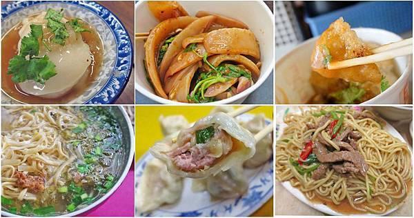 台北松山區推薦好吃的美食、小吃、餐廳-懶人包