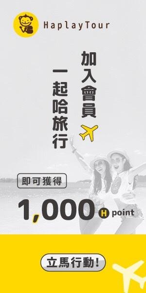 台北美食、旅遊、住宿、包車優惠
