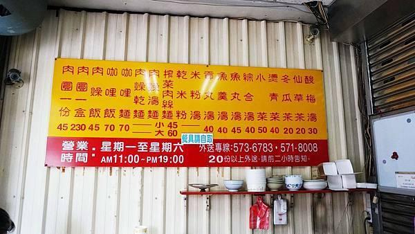 【新竹美食】向陽蒸的手工肉圓-顛覆你舊的清蒸肉圓的口味印象