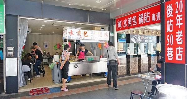 【板橋美食】董記水煎包鍋貼-附近學生都讚不絕口的超高CP值老店美食