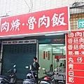 【台北美食】肉羹魯肉飯-沒有店名的超級美味小吃店