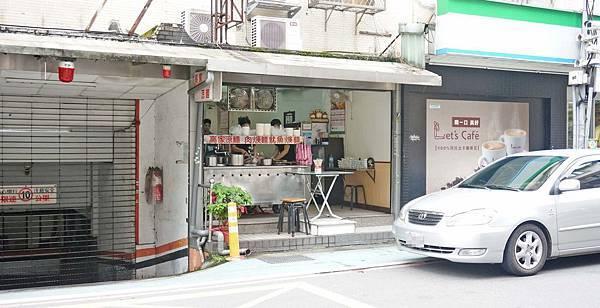 【台北美食】高家涼麵-忠孝復興捷運站附近的巷弄銅板美食