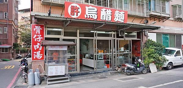【蘆洲美食】許~烏醋麵-隱身在不起眼巷弄裡的美食店家