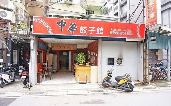 【三重美食】中華餃子館-隱身在巷弄裡的美味店家