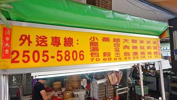 【台北美食】齒留香小籠包-皮薄餡多的美味小籠包